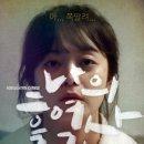 KBS 드라마스페셜 <나의 흑역사 오답노트> 쪽팔리면 어때 뭐?