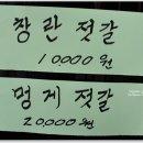통영 동피랑맛집 간장게장으로 여행 시작~삼시세끼