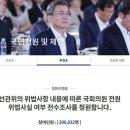 (오마이뉴스)'국회의원 전수조사' 국민청원, 이틀도 안 돼 20만 돌파