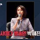 비정상회담 박혜진 아나운서 감정노동