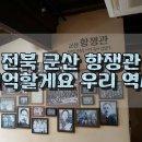 전북 군산 항쟁관 기억할게요 우리 역사