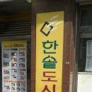 노래. 배일호 -신토불이 <대한민국의 전통음식>