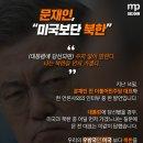동맹국인 미국을 문전박대하는 송영무