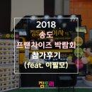 2018 송도프랜차이즈 박람회 참가후기(feat. 짐도리 전속모델 이필모)