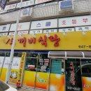 [제천 방송 맛집] 두꺼비식당 양푼 매운 등갈비 솔직후기