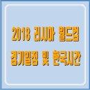 2018 러시아월드컵 경기일정 및 시간 알아봅시다.