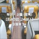 부산-서울 <왕복> 프리미엄 고속버스 이용후기!