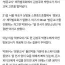 """'방문교사' 박명수 """"딸 민서 BTS 뷔 광팬"""" 고민"""