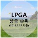 [LPGA] 상금/올해의 선수/베어트로피/신인상 순위(2018.7.29.기준)