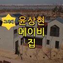 윤상현 메이비 부부 집 아파트 위치 어디?