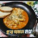백종원의 골목식당 원테이블 파티룸 해방촌 신흥시장 비플로르 키친 인스타그램