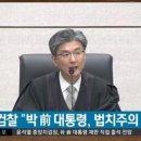 박근혜 구속연장 둘러싼 기막힌 우연의 일치 총정리