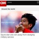 손흥민 외신 한일전 축구 일본반응