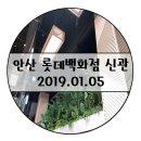 안산 롯데백화점 신관에 다녀오다!