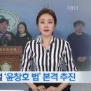⛑ 친구들이 만든 윤창호법 국회 발의 ~! 해운대 음주운전 같은 음주사고...