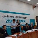 [바른미래당x정치개혁공동행동] 선거제도 개혁 협약 및 간담회