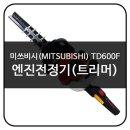 미쓰비시(MITSUBISHI) 엔진전정기 / 트리머(TRIMER) / TD600F / 부영건설기계(주)