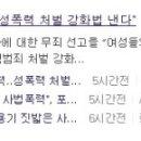 """정현백 페미낙하산 """"김지은 끝까지 지지…미투 폄훼 안돼"""""""