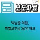 박남춘 의원, 특별교부금 26억 확보