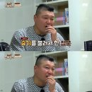 '한끼줍쇼' 강호동이 말하는 바른생활 청년 이승기!!