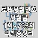 로또 당첨 번호 당첨금 1회~793회 엑셀 총정리