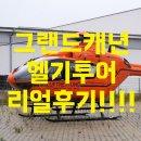 그랜드캐년 헬기투어 생생한 리얼후기