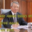 용의자 양승태 대법원장의 사법거래 실패미수사건..재조명되는 박근혜...