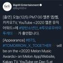 여기야아미 2020 <b>멜론</b> 뮤직 어워드 달글