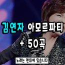 김연자 아모르파티 + 50곡 전곡듣기