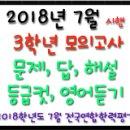 → 2018년 7월 고3 모의고사 국어/영어/수학/한국사/사탐/과탐 - 문제, 답, 해설...