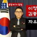 <윤창중칼럼> 이정미 김병준 김종인---자유한국당 구원투수?