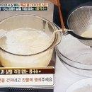 만물상, 콩국수 레시피/ 다이어트 식단