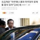 """北김계관 """"아무때나 美와 마주앉아 문제 풀 용의 있어""""(2보)"""