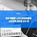 [KSPO 스페셜영상] 아주 특별한 스포츠강좌이용권 - 쇼트트랙 최민정 선수 편