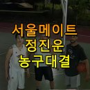 서울메이트 정진운 게스트와 팀을 이뤄 농구 대결을 하다