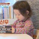 [마마랜드2] 너무 귀여운 김나영 아들 최신우.jpg