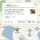 통영 맛집 대풍관 생방송 투데이 멍게비빔밥&물회
