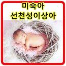 미숙아 의료비 지원 사업 정보