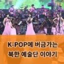 북한 예술단, 삼지연관현악단, 모란봉악단, K-POP, 케이팝, 아이돌, 아이오아이...