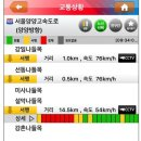 전국 실시간 고속도로 교통상황 정체,우회도로 확인하는 방법