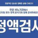 '살림하는남자들2' '송재희' 비뇨기과검사