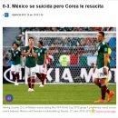 독일 반응 멕시코 반응 동영상
