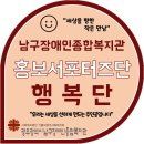 2021년 <b>광주</b>남구장애인복지관 홍보<b>서포터즈</b> 행복단 OT이동