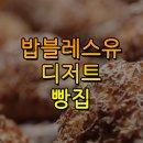 밥블레스유 디저트 빵집 위치 정보