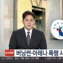 버닝썬 폭행 용의자 vip 구속 영장 기각, 아레나 폭행사건 가드 구속 영장 기각