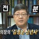 [<b>핫</b><b>스팟</b>] 김홍걸 의장의 '김정은 신년사' 완전 분석