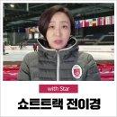 국가대표AT센터 쇼트트랙 전이경 선수 오픈 축하 영상