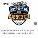 [SW시선] MBC는 왜 '아육대'에 집착하나
