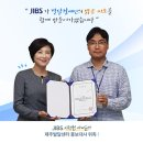 JIBS 이정민 아나운서, 발달자애인지원센터 홍보대사 위촉
