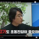 홍혜걸박사의 감기를 극복하는 비결